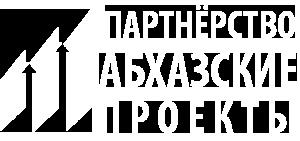 Абхазские Проекты